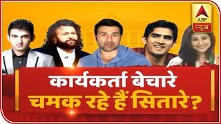 Star Power: Actor Sunny Deol Joins BJP | Samvidhan Ki Shapath | ABP News