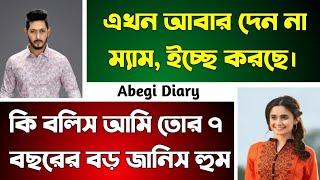 প্রিন্সিপাল ম্যাডাম যখন ক্রাস ll Bangla Romantic Love Story ll Abegi Diary