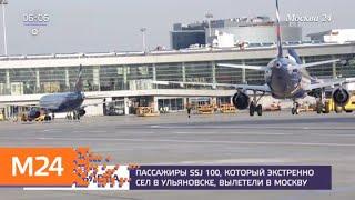 Смотреть видео Пассажиры SSJ 100, который экстренно сел в Ульяновске, вылетели в Москву - Москва 24 онлайн