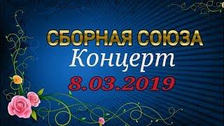 КОНЦЕРТ 8.03.2019г. - СБОРНАЯ СОЮЗА