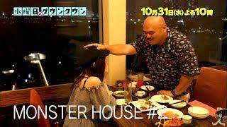 『水曜日のダウンタウン』10/31(水) MONSTER HOUSE #2「莉音のことを守るね」【TBS】 莉音 検索動画 24
