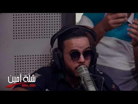 Chellet Amine By Mosaïque FM   ba3louch et migalo 2017