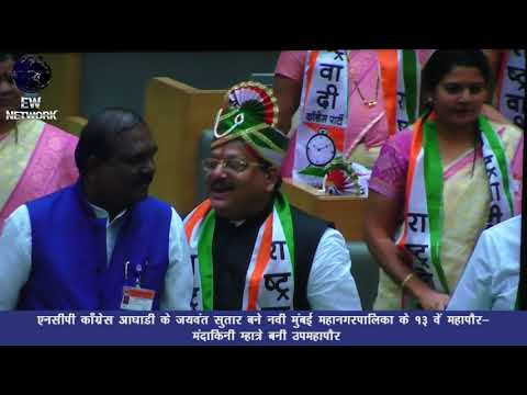 Ncp's Jaywant Sutar a 13th Mayor of Nmmc Dt.9 Nov 2017 (Full)