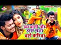 #VIDEO_SONG | हम बानी गोर हमर राजा बाड़े करिया  Amit Patel  Ham Bani Gor Hamar Raja Bade Kariya