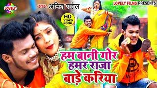 #VIDEO_SONG | हम बानी गोर हमर राजा बाड़े करिया || Amit Patel || Ham Bani Gor Hamar Raja Bade Kariya