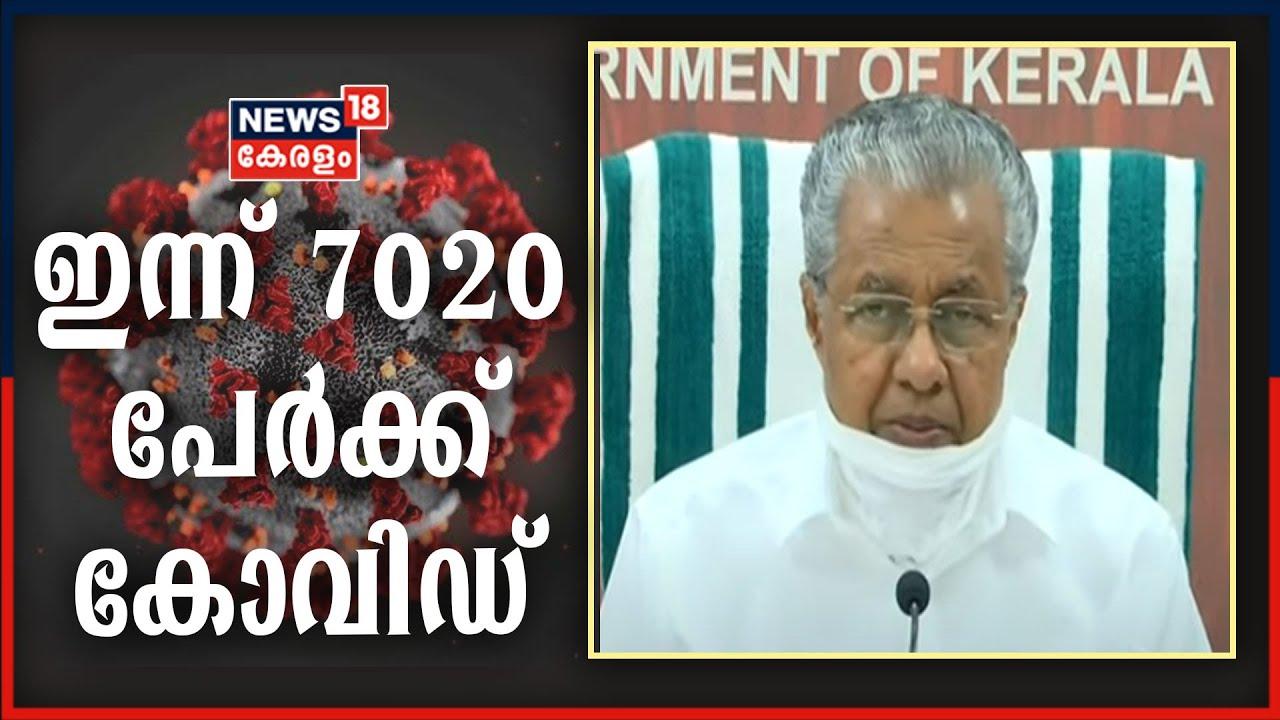 Covid 19 Updates : സംസ്ഥാനത്ത് ഇന്ന് 7020 പേർക്ക് കോവിഡ് സ്ഥിരീകരിച്ചു | CM Pinarayi Vijayan Live