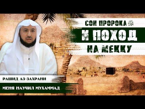 Сон Пророка(ﷺ) и поход на Мекку  | Меня научил Мухаммад