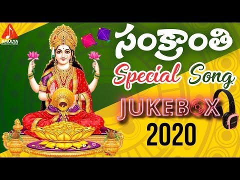 2020-sankranthi-new-jukebox-|-durga-devi-super-hit-songs-telugu-|-sankranthi-songs-|-amulya-audios