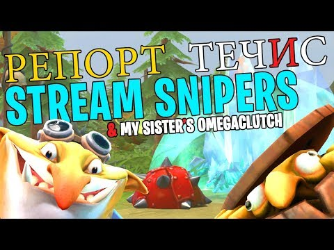 РЕПОРТ ТЕЧИС, Stream Snipers & My Sister Clutches The Game - Techies DotA 2 Funny Moments