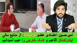 امیرحسین اعتمادی عضو فرشگرد: از منابع مالی اینترنشنال آگاهیم و کمک خارجی را عیب نمیدانیم
