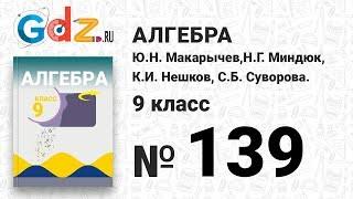 № 139 - Алгебра 9 класс Макарычев