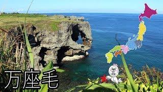 万座毛【 Travel Japan うろうろ沖縄 】Cape Manzamo Okinawa 恩納村