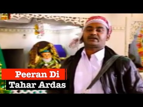 Peeran Di Tahar Ardas | New Punjabi Devotional Song | R.K.Production | Berdi Kade Na Aari