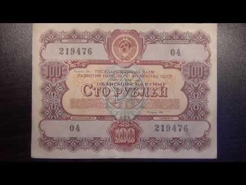 Обзор облигация 100 рублей, 1956 год, Государственный заём развития народного хозяйства СССР, бона,