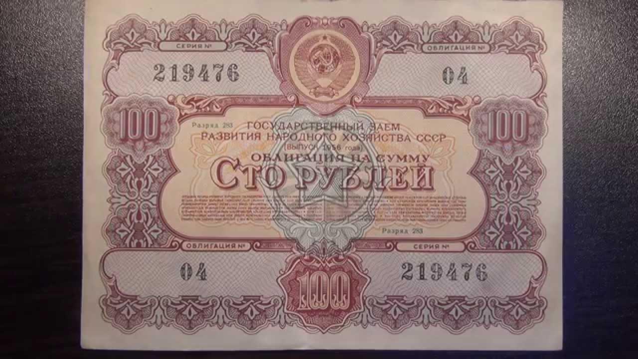Облигации 1992 года продать где купить журналы монеты и банкноты