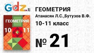№ 21 - Геометрия 10-11 класс Атанасян