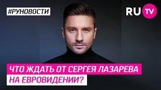 Что ждать от Сергея Лазарева на Евровидении?