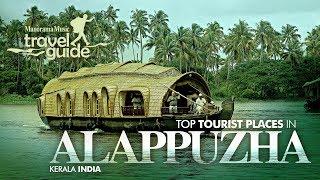 ALAPPUZHA TRAVEL GUIDE ENGLISH / KERALA TOURISM / INDIA