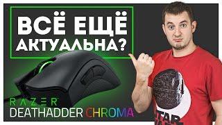 КИТАЙСКАЯ Razer Deathadder Chroma c Aliexpress! СТОИТ БРАТЬ?
