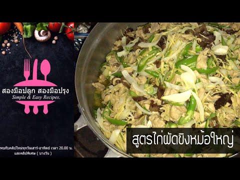 ไก่ผัดขิงหม้อใหญ่สูตรทำขาย - วันที่ 24 Jun 2017