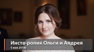 Инста-ролик Ольги и Андрея г.Волоколамск 2018