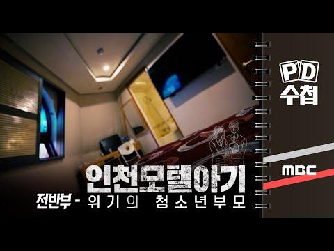 인천 모텔 아기 - 위기의 청소년 부모 - 전반부 - PD수첩 MBC210504방송