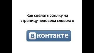 Как сделать ссылку на страницу человека словом в Вконтакте