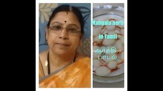 Mangala aarti songs Tamil   Navratri   ஆர்த்தி  பாடல்    Sudha Balaji