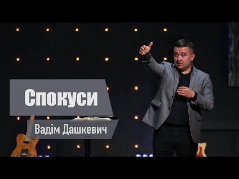 Спокуси - Вадім Дашкевич