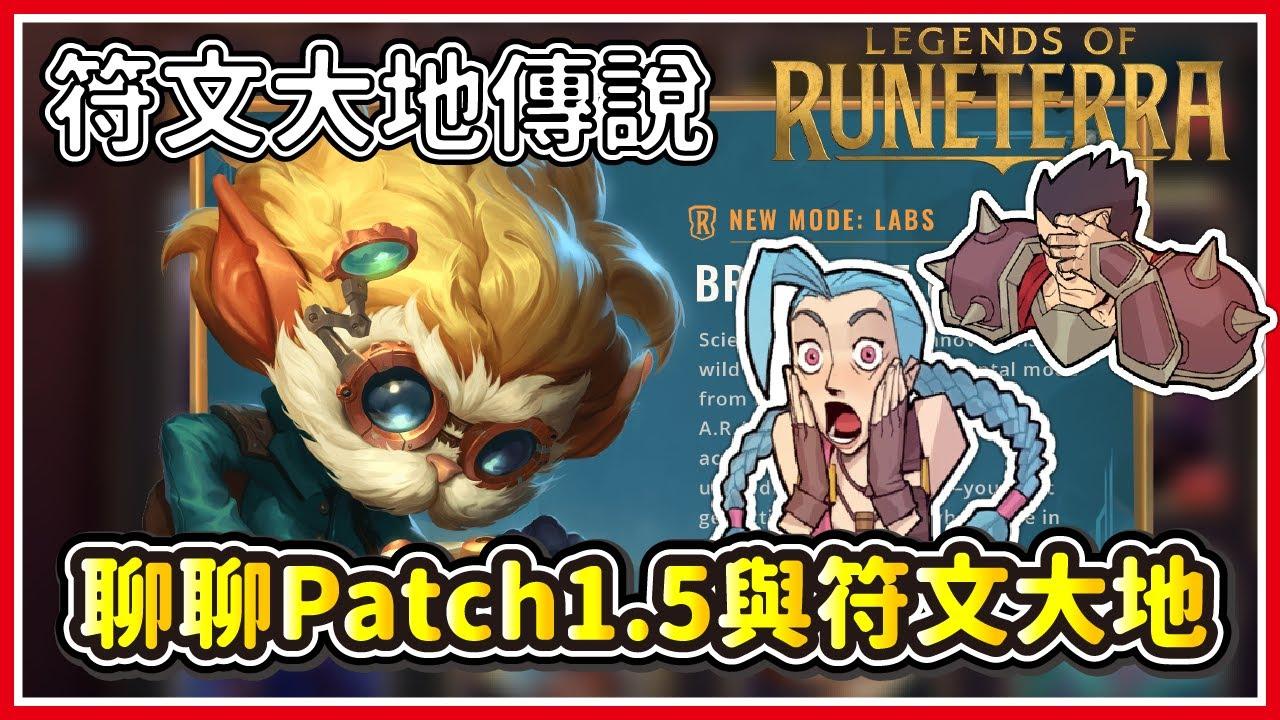 【偷米】來聊聊Patch1.5與符文大地這個遊戲|符文大地傳說|Legends of Runeterra|平衡改動|未來走向|LoR