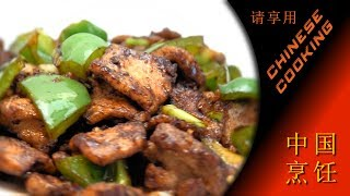 Chinese Peking Pork Recipe (Asian Cooking Channel)
