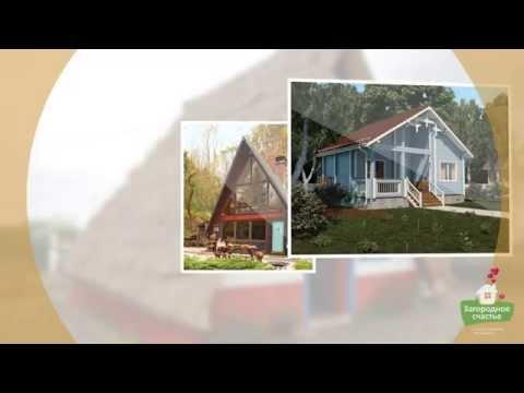 Проектирование. А образные дома