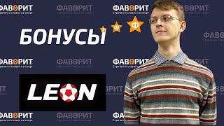 Бонусы БК Леон   Акции Leon