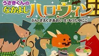 【絵本】ハロウィンを学ぼう  うさぎくんのなかよしハロウィン 季節の絵本【読み聞かせ】