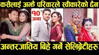 अन्तरजातिय बिहे गरेर समाज बदल्ने सेलिब्रिटीहरु | Nepali Celebrities Intercaste Marriage | Aaanchal