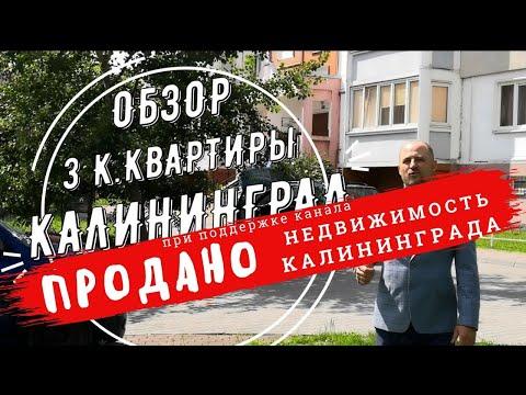 Купить квартиру в Калининграде. 3 комнаты. Продано!