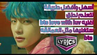 أسهل طريقة لحفظ اغنيه boy with luv bts نطق و بطيئة ستغنيها مثل bts