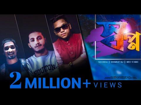 SHOPNO - Mcc-e Mac | Somrat Sij | Gk | Haq & Sheikh (Official Music Video)