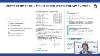 Ресурсы УМК «Алгебра  7–9 классы» Ю Н  Макарычева баз , углуб  для проектирования урока