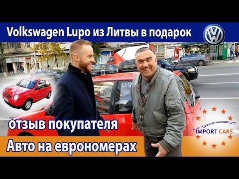 Volkswagen Lupo из Литвы в подарок - отзыв покупателя авто на еврономерах