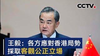 王毅:各方应对香港局势采取客观公正立场 | CCTV