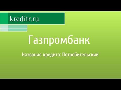 3 лучших потребительских кредита Газпромбанка 2017 процентные ставки кредитный калькулятор