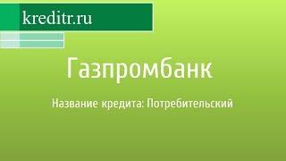 видео Автокредит в ВТБ 24 в 2018 году - условия, процентная ставка и правила