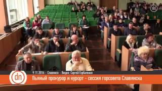 Пьяный прокурор и курорт   сессия горсовета Славянска