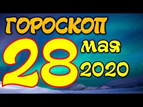 Гороскоп на завтра 28 мая 2020 для всех знаков зодиака. Гороскоп на сегодня 28 мая 2020 / Астрора