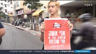 מחאת הנשים: הפגנות בכנסת ותמיכה נרחבת בשביתה