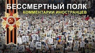 Download БЕССМЕРТНЫЙ ПОЛК - Комментарии иностранцев Mp3 and Videos