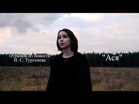 Изображение предпросмотра прочтения – СофьяСухова читает отрывок изпроизведения «Ася» И.С.Тургенева