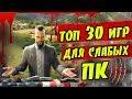 30 ЛУЧШИХ ИГР ДЛЯ СЛАБЫХ ПК mp3