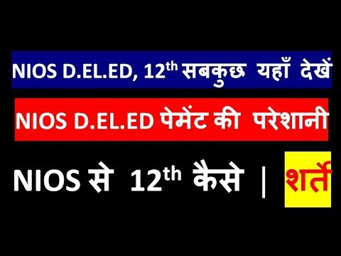 NIOS D.EL.ED Payment Problem and 12th Improvement Registration | Your Online Partner